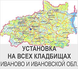 Установка памятников в Иваново и области